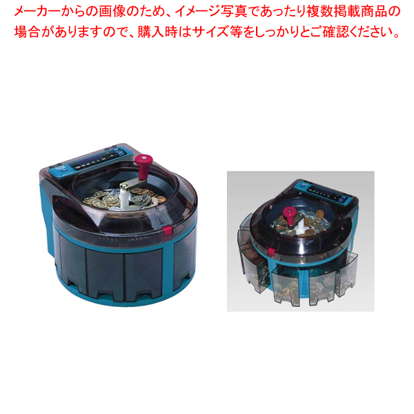 小型硬貨選別機コインソーター SCS100【 メーカー直送/代引不可 】 【厨房館】