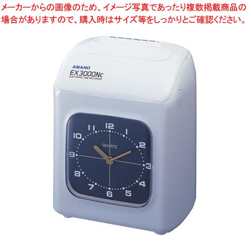 電子タイムレコーダー EX3000NC 【厨房館】