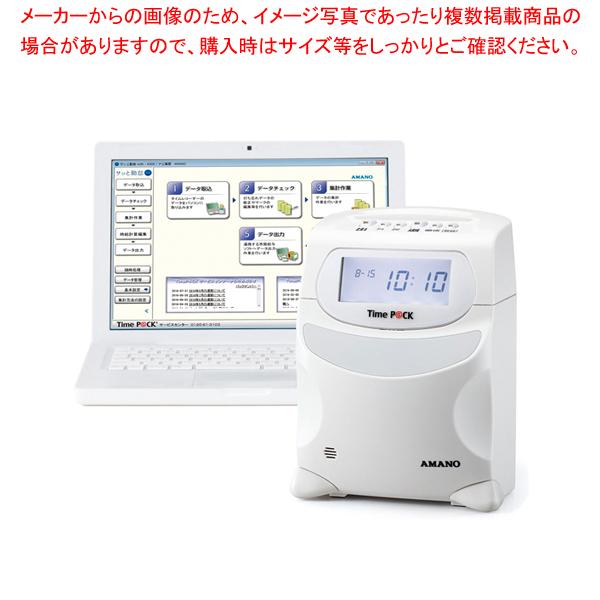 PC接続式タイムレコーダー TimeP@CKIII100 【厨房館】