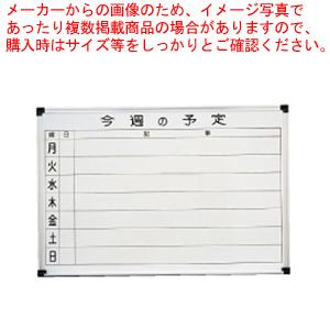 壁掛用ホーローホワイト 週予定表 HC609【 店舗備品 ホワイトボード スケジュールボード 】 【厨房館】