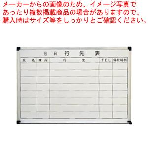 壁掛用ホーローホワイト 行先表 HA609【 店舗備品 ホワイトボード スケジュールボード 】 【厨房館】
