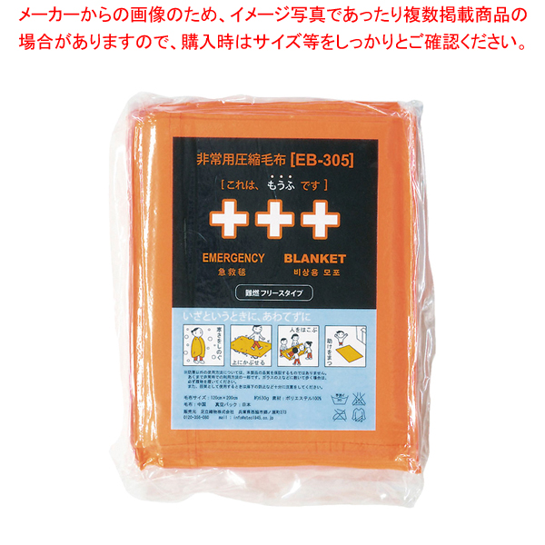 非常用圧縮難燃毛布ふりーも(10枚入) EB-305BOX 【厨房館】