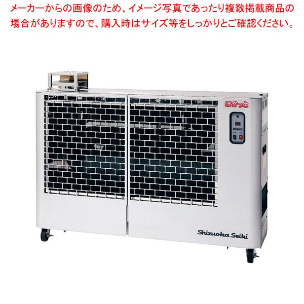 遠赤外線灯油ヒーター ほかっと SE150 【厨房館】