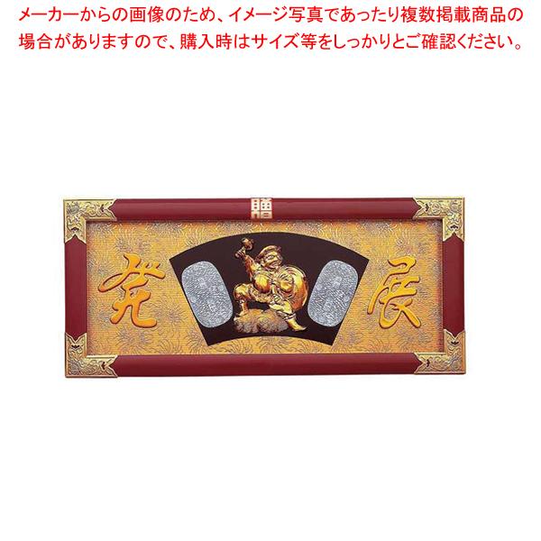 縁起祝額 30号横型 俵大黒(朱塗) 43361【 メーカー直送/代引不可 】 【厨房館】