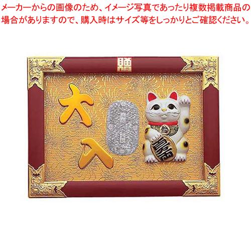 縁起祝額 17号横型 招き猫(朱塗) 43347【 メーカー直送/代引不可 】 【厨房館】