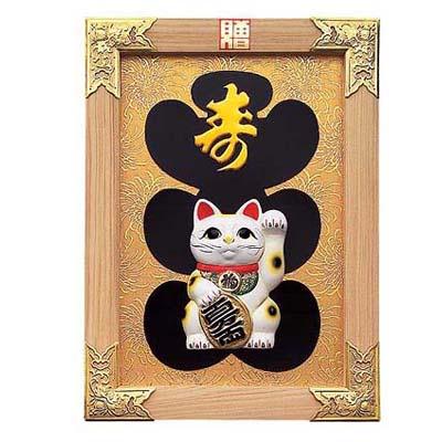 縁起祝額 17号 招き猫(白木) 43351【 メーカー直送/代引不可 】 【厨房館】