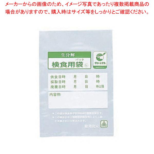 生分解性検食用袋 エコパックン HAK-100C 1000枚入【 メーカー直送/代引不可 】 【厨房館】