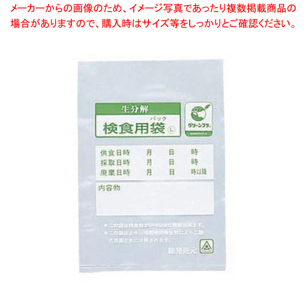 生分解性検食用袋 エコパックン HAK-120S 2000枚入【 メーカー直送/代引不可 】 【厨房館】
