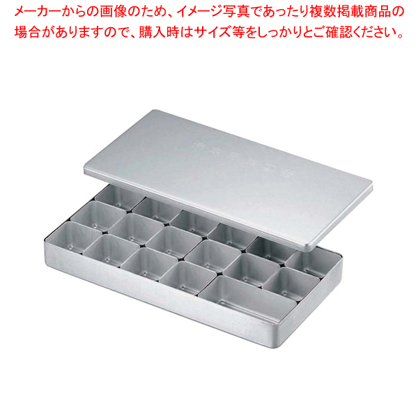 アルミ検食容器 A型(飲食店用)A-17 【厨房館】