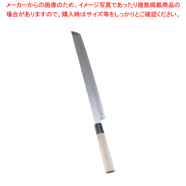 堺實光 上作 刺身 先丸(片刃) 33cm 10530【 和包丁 柳刃 正夫 】 【厨房館】