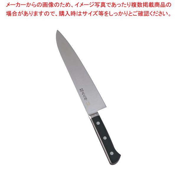 正広作 MV鋼本焼 牛刀(両刃) 14812 24cm【 洋包丁 牛刀 】 【厨房館】