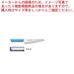 マスターコック抗菌カラー庖丁 洋出刃 MCDK-240 ホワイト【 和包丁 出刃包丁 】 【厨房館】