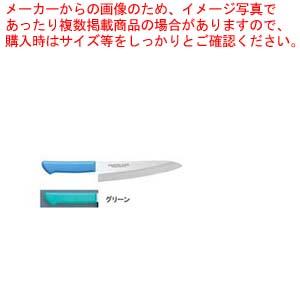 マスターコック抗菌カラー庖丁 洋出刃 MCDK-240 グリーン【 和包丁 出刃包丁 】 【厨房館】