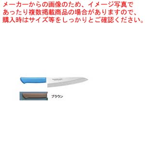 マスターコック抗菌カラー庖丁 洋出刃 MCDK-270 ブラウン【 和包丁 出刃包丁 】 【厨房館】