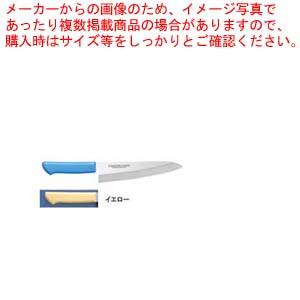 マスターコック抗菌カラー庖丁 洋出刃 MCDK-270 イエロー【 和包丁 出刃包丁 】 【厨房館】
