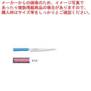 マスターコック抗菌カラー庖丁 柳刃 MCYK-270 ピンク【 和包丁 柳刃 正夫 】 【厨房館】