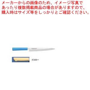マスターコック抗菌カラー庖丁 柳刃 MCYK-270 イエロー【 和包丁 柳刃 正夫 】 【厨房館】