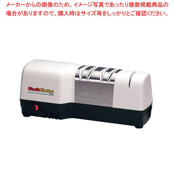 シェフスチョイス ハイブリッド庖丁研ぎ器 270 【厨房館】