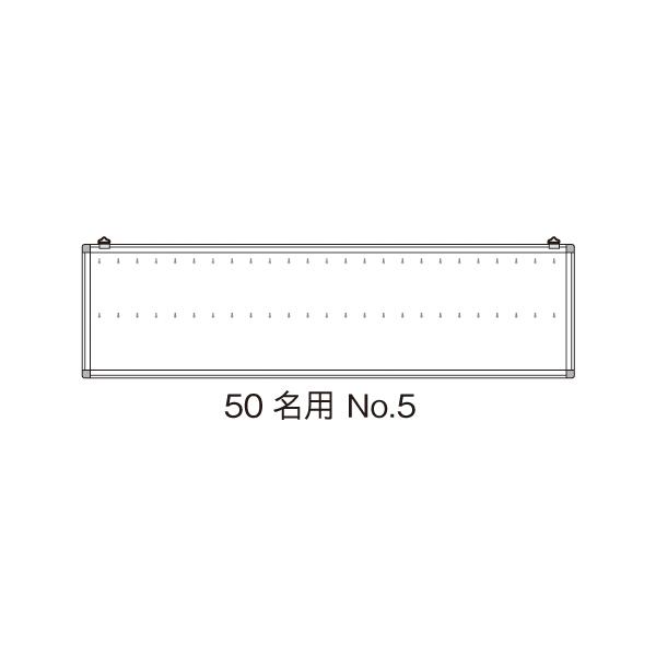名札掛 50名用 No.5 【厨房館】