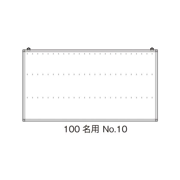名札掛 100名用 No.10 【厨房館】