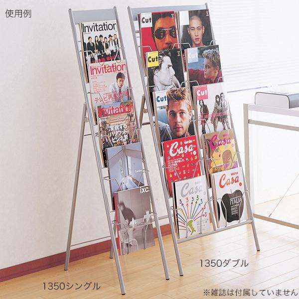 マガジン・カタログ兼用スタンド 1350 ダブル 【厨房館】