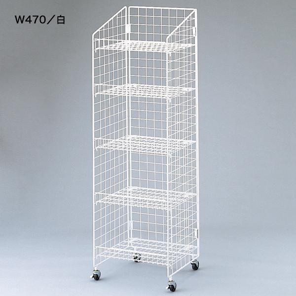 ネットラック H1500 5段展開 W470 黒 【厨房館】