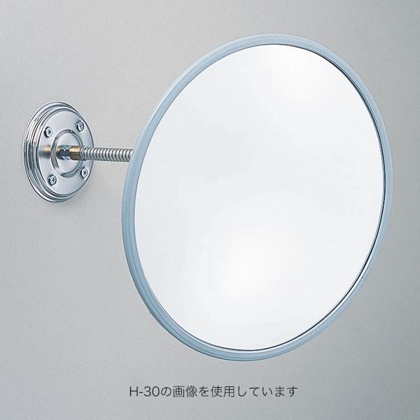 フレキシブル防犯ミラー 固定式 H-45 【厨房館】