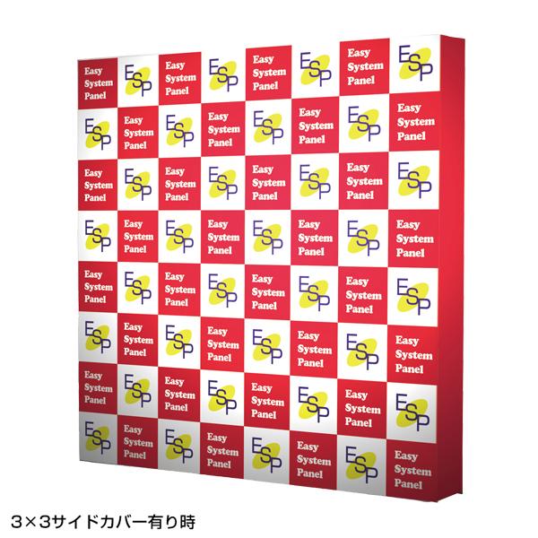 イージーシステムパネル(タペストリー用)3×3 【厨房館】