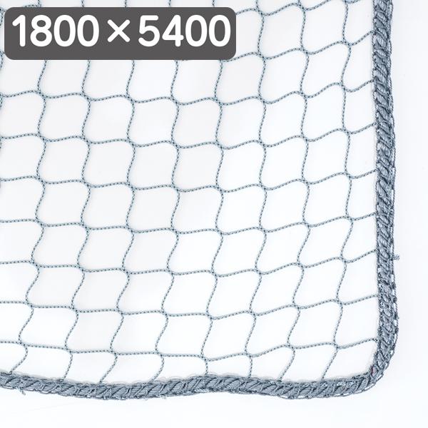 防犯用ネット防炎タイプ 1800×5400 【厨房館】