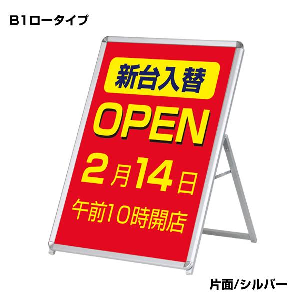 グリップA B1縦 ロータイプ 片面 シルバー 【厨房館】