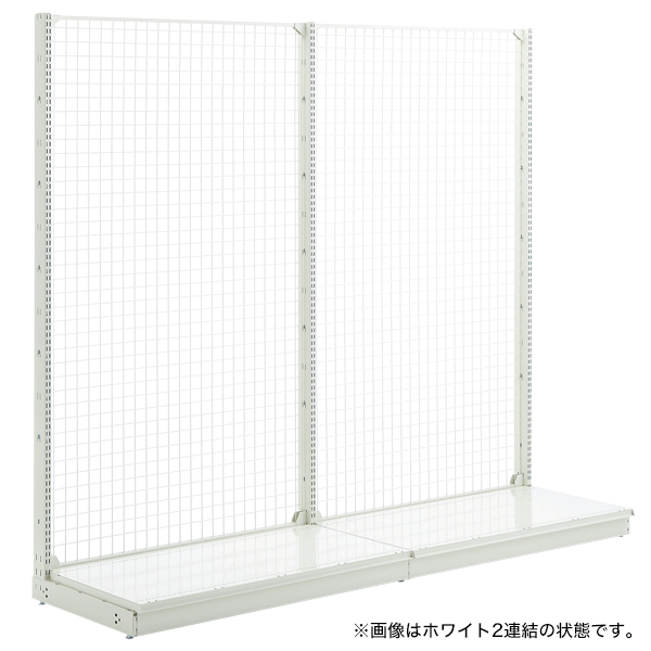 スチール什器 W1200×H1500 背面ネット(片面コネクト)ホワイト 【厨房館】