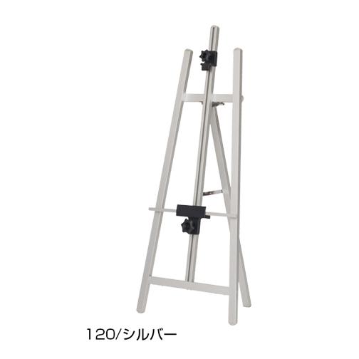 TPSアルミイーゼル TPS-120 ブラック 【厨房館】