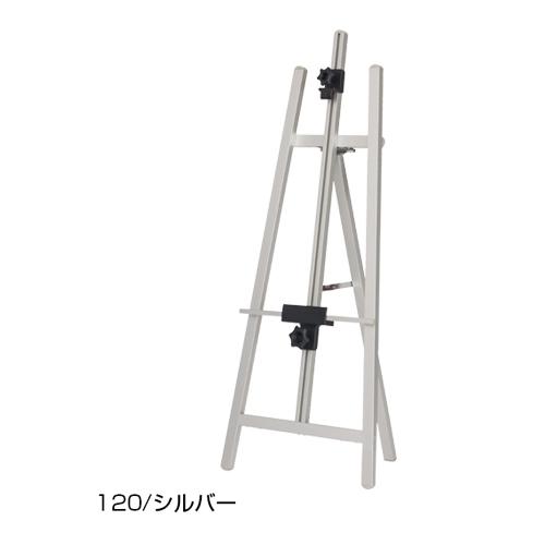 TPSアルミイーゼル TPS-120 シルバー 【厨房館】
