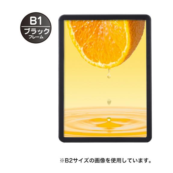 MGライトパネルカスタム 屋内外 B1 ブラック 【厨房館】
