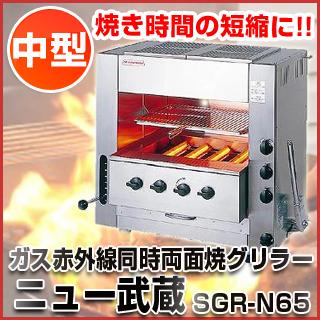 【 業務用 】アサヒサンレッド ガス赤外線グリラー同時両面焼 ニュー武蔵 SGR-N65[中型]LPガス 【 メーカー直送/代金引換決済不可 】
