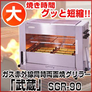 【 業務用 】アサヒサンレッド ガス赤外線グリラー同時両面焼 「武蔵」 [大型]SGR-90 LPガス 【 メーカー直送/代金引換決済不可 】