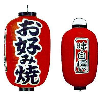 【 業務用 】提灯 15号長型 お好み焼