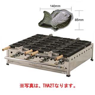 IKK たい焼機 たい焼き器 たい焼き機[STFコート付] THA-3T[3連] 【 メーカー直送/代引不可 】 【厨房館】