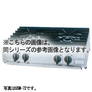 【 業務用 】テーブルコンロ(自動点火) USM-31 370×450×190【 メーカー直送/後払い決済不可 】