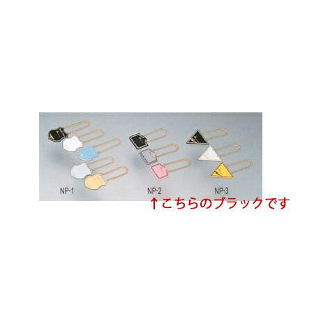 【 ボトル札 [アイビー] NP-2 ブラック 】【 厨房器具 製菓道具 おしゃれ 飲食店 】 【厨房館】