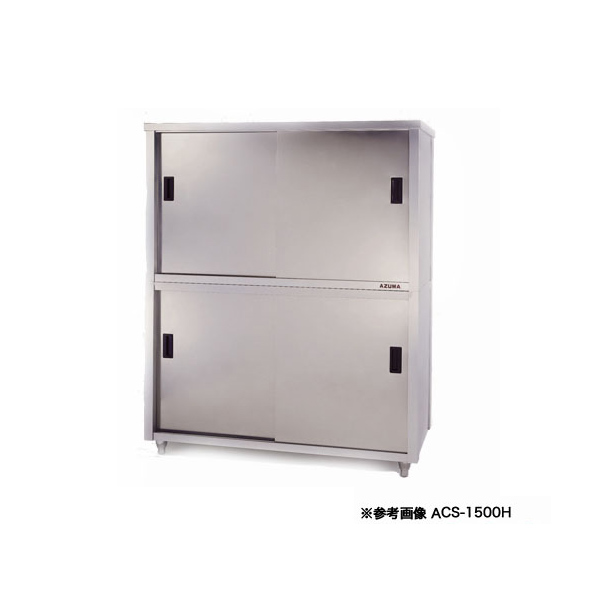 【 業務用 】東製作所 業務用食器戸棚・片面引違戸 ACS-1500L【 メーカー直送/後払い決済不可 】