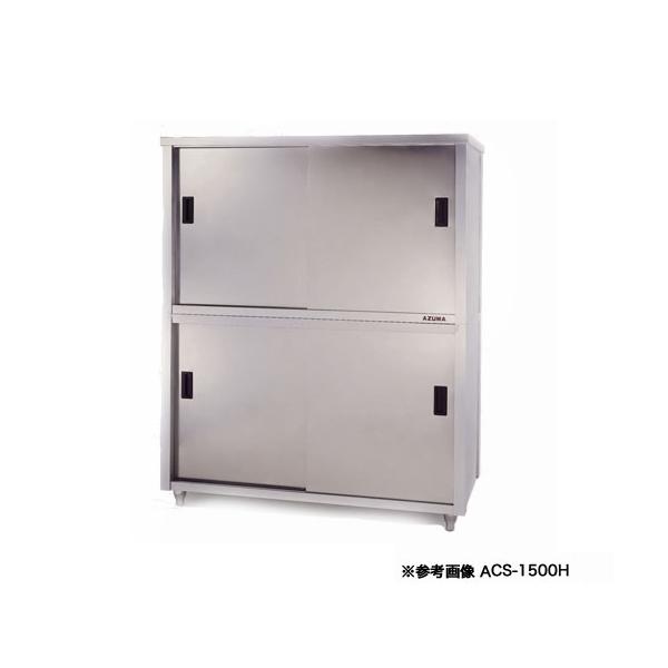 【 業務用 】東製作所 業務用食器戸棚・片面引違戸 ACS-900L【 メーカー直送/後払い決済不可 】