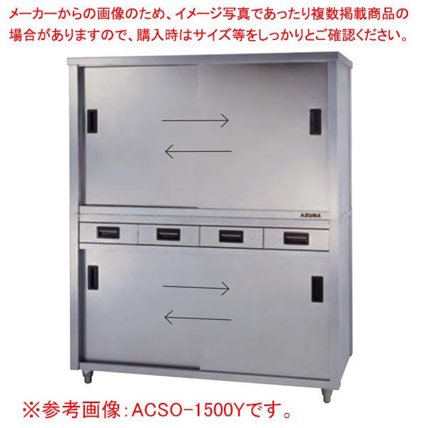 【 業務用 】東製作所 業務用食器戸棚・片面引出し付片面引違戸 ACSO-1500H【 メーカー直送/後払い決済不可 】