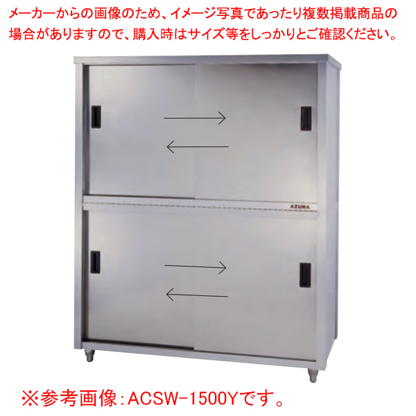 【 業務用 】東製作所 業務用食器戸棚・両面引違戸 ACSW-1200L【 メーカー直送/後払い決済不可 】