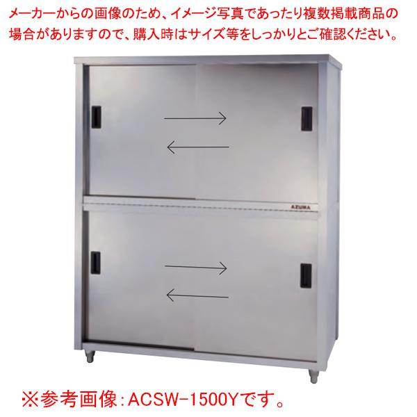 【 業務用 】東製作所 業務用食器戸棚·両面引違戸 ACSW-1800L 【 メーカー直送/後払い決済不可 】