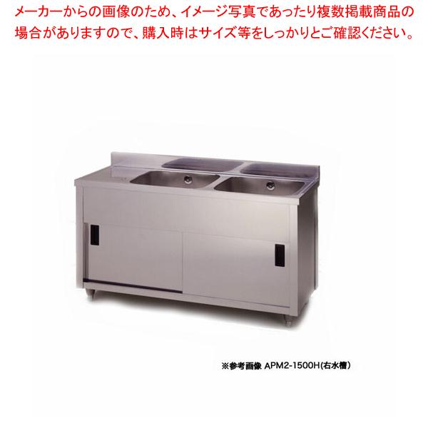<title>azu-APM2-1200H AL完売しました。 北海道 沖縄 離島 僻地は除く 二層式 シンク 野菜 洗う ステンレス 流し台 2槽式 作業台 業務用 キッチンシンク 2層 ステンレス製 東製作所 業務用二槽水切キャビネットシンク APM2-1200H 正面から見て水槽を右 メーカー直送 後払い決済不可 二層 厨房 ステンレスシンク 二槽 シンク台 2層式 2槽 キッチン ダブルシンク 2つ 厨房館</title>