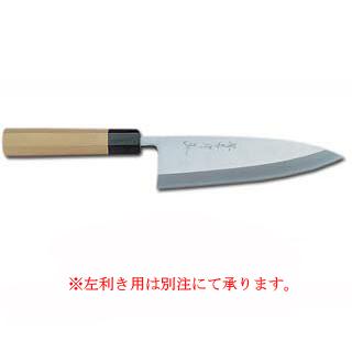 【 業務用 】シェフ和包丁出刃 180mm【 庖丁 包丁 出刃包丁 包丁職人 包丁 sakai hocho 】 【厨房館】