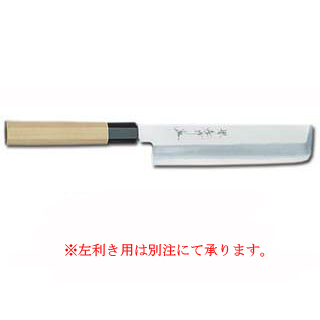 【 業務用 】シェフ和包丁薄刃 165mm【 庖丁 包丁 和包丁 sakai houcho 】 【厨房館】