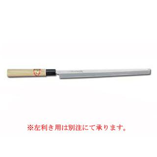 【 業務用 】【和包丁 蛸引 刺身包丁】霞研蛸引 300mm