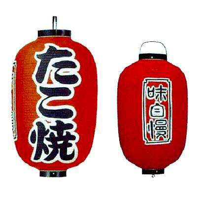 【 業務用 】提灯 15号長型 たこ焼